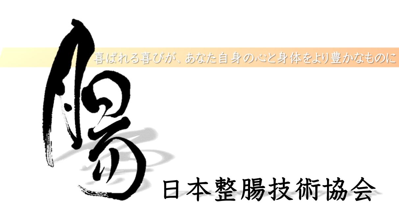 日本整腸技術協会